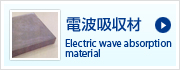 電波吸収材 Electric wave absorptionmaterial